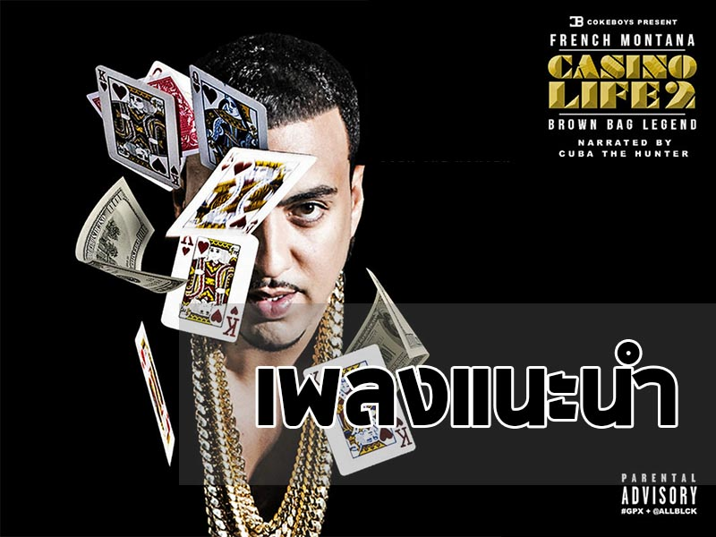 แนะนำเพลง French Montana – Casino Life 2 (Brown Bag Legend)